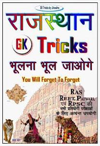 Rajasthan GK Trick (भूलना भूल जाओगे)
