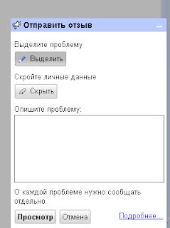 Отправить отзыв в Google