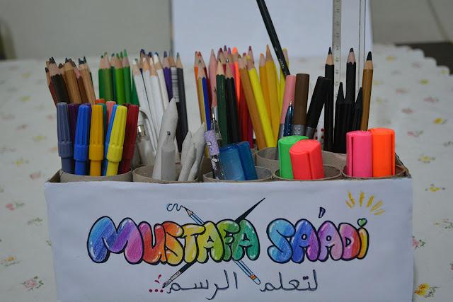ادوات تعلم الرسم