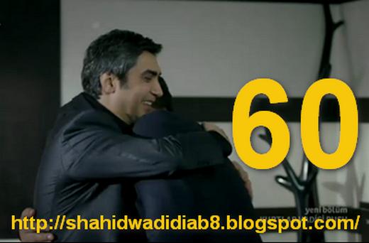 http://shahidwadidiab8.blogspot.com/2014/05/wadi-diab-8-ep-60-225.html