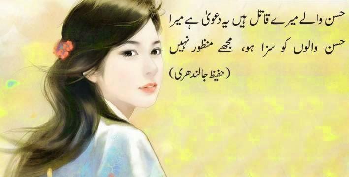 2 - Husn Walay Mere Qaatil Hain