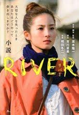 廣木隆一監督作品『RIVER』ノベライズ本(相田冬二著)