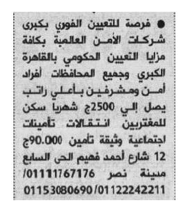 للتعيين الفورى - بالقاهرة الكبرى وجميع المحافظات براتب 2500 جنية وسكن وتامين منشور الاهرام