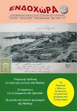 ΠΕΡΙΟΔΙΚΟ ''ΕΝΔΟΧΩΡΑ'' (τ111-112) - Γιά τη Θράκη που επιμένει γιά τόν Ελληνισμό πού αντιστέκεται.