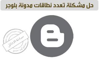 حل مشكلة تعدد نطاقات مدونة بلوجر