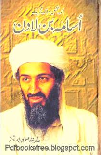 Urdu Novel Usama bin Ladin pdf