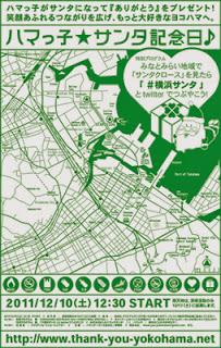 ハマっ子★サンタ記念日♪2011