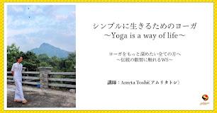 6月23日(日) シンプルに生きるためのヨーガ~Yoga is a way of life~/Amrita Toshi アムリタトシ先生