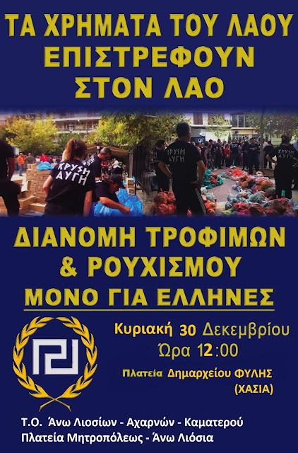 Εορταστική διανομή τροφίμων στην κεντρική πλατεία στην Φυλή (Χασιά) Αττικής