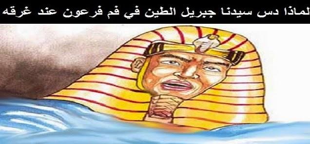 هل تعرف لماذا دس سيدنا جبريل الطين في فم فرعون عند غرقه !