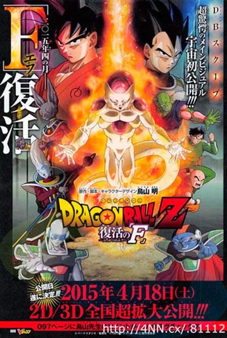 "Poster de ""Dragon Ball Z: Fukkatsu no F"""
