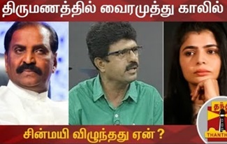 Why did Chinmayi fall at Vairamuthu's Feet in Marriage? – Journalist Bismi questions | Thanthi Tv