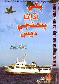 Pakhi udana pahenje des By Altaf Shaikh