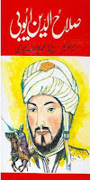 Salahuddin Ayyubi (tareekhi book) By Herald Liem