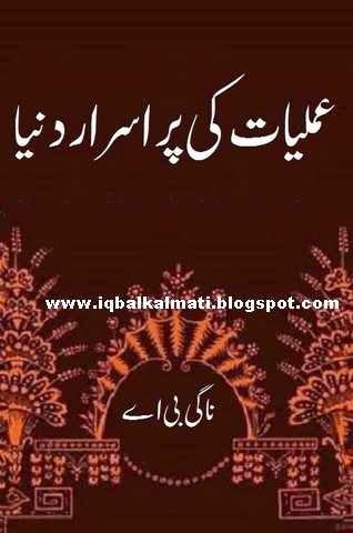 Amliyat Ki Pursarar Dunia by Imran Naghi