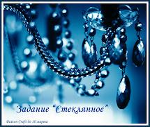 """Задание """"Стеклянное"""""""