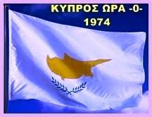ΤΑ ΤΕΚΤΑΙΝΟΜΕΝΑ ΣΤΗΝ ΚΥΠΡΟ ΙΟΥΛΙΟΣ 1974