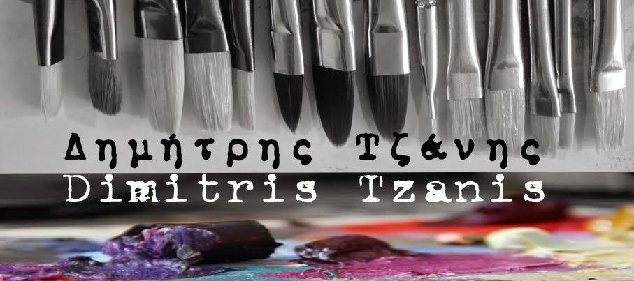 Δημήτρης Τζάνης - dimitris Tzanis