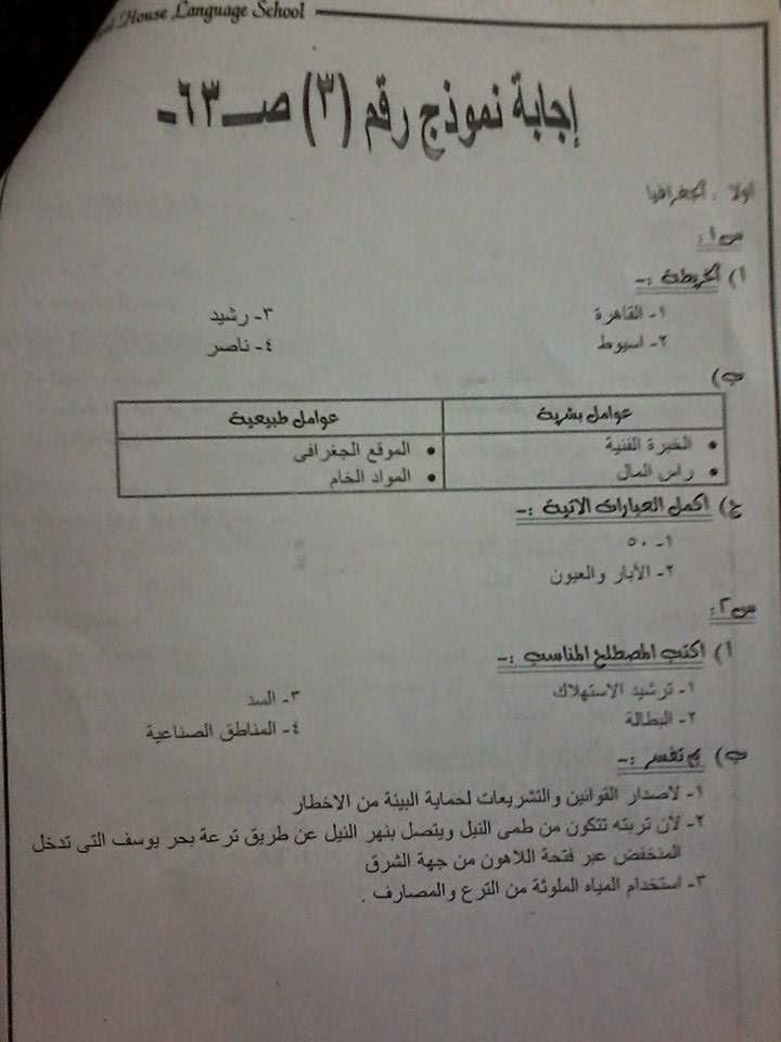 حل أسئلة كتاب المدرسة دراسات للصف السادس ترم أول طبعة2015 10931367_15508848151