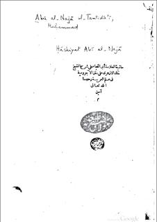 حاشية العلامة أبي النجاء على شرح الشيخ خالد الأزهري على متن الآجرومية