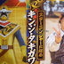 StarNinger é revelado em publicação japonesa