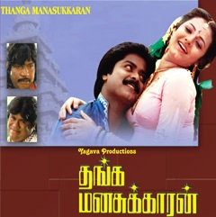 Watch Thanga Manasukkaran (1992) Tamil Movie Online
