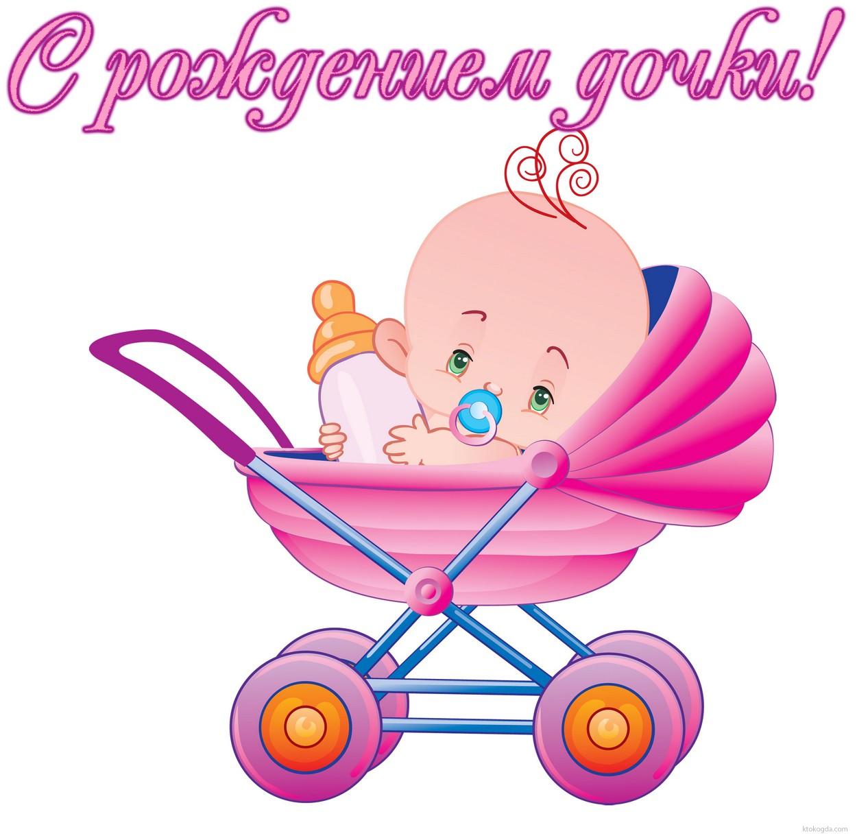 Поздравления с рождением дочки в прозе от брата