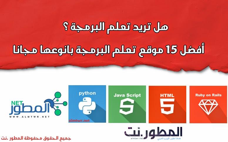 هل تريد تعلم البرمجة ؟ : أفضل 15 مواقع ومصادر تعلم البرمجة بانوعها مجانا !