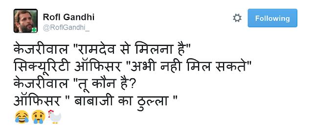 funny tweet on kejriwal