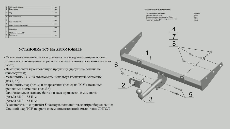 схема соединения проводки фаркоп на калину