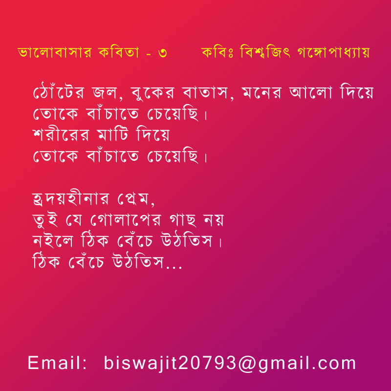 imagine all jobs: 4 Bengali Love Poems or Bangla Premer Kobita by ...