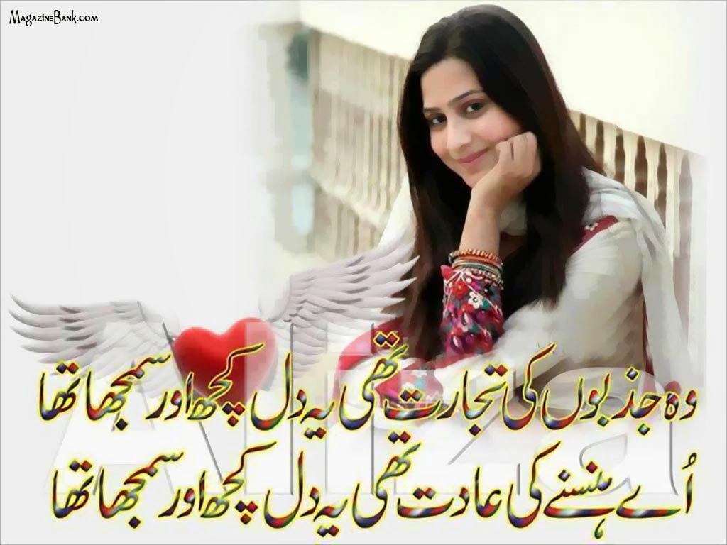 Displaying 17> Images For - Bewafa Shayari Wallpaper In Urdu...