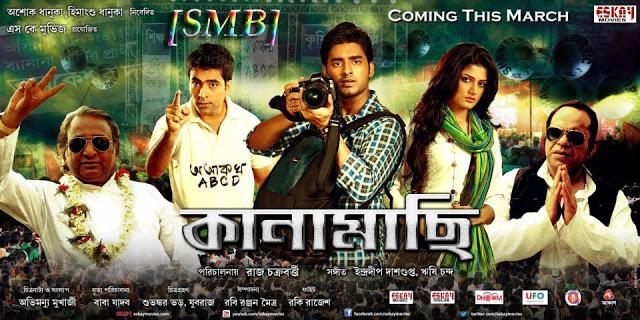 New Bangla Moviee 2016 click hear.............. Kanamachi+%25281%2529