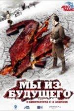 Watch My iz budushchego 2 2010 Megavideo Movie Online