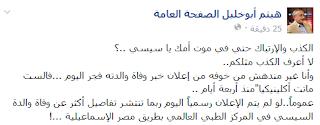 هيثم ابوخليل وفاة ام السيسي