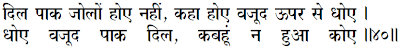 Sanandh by Mahamati Prannath - Chapter 21 Verse 40