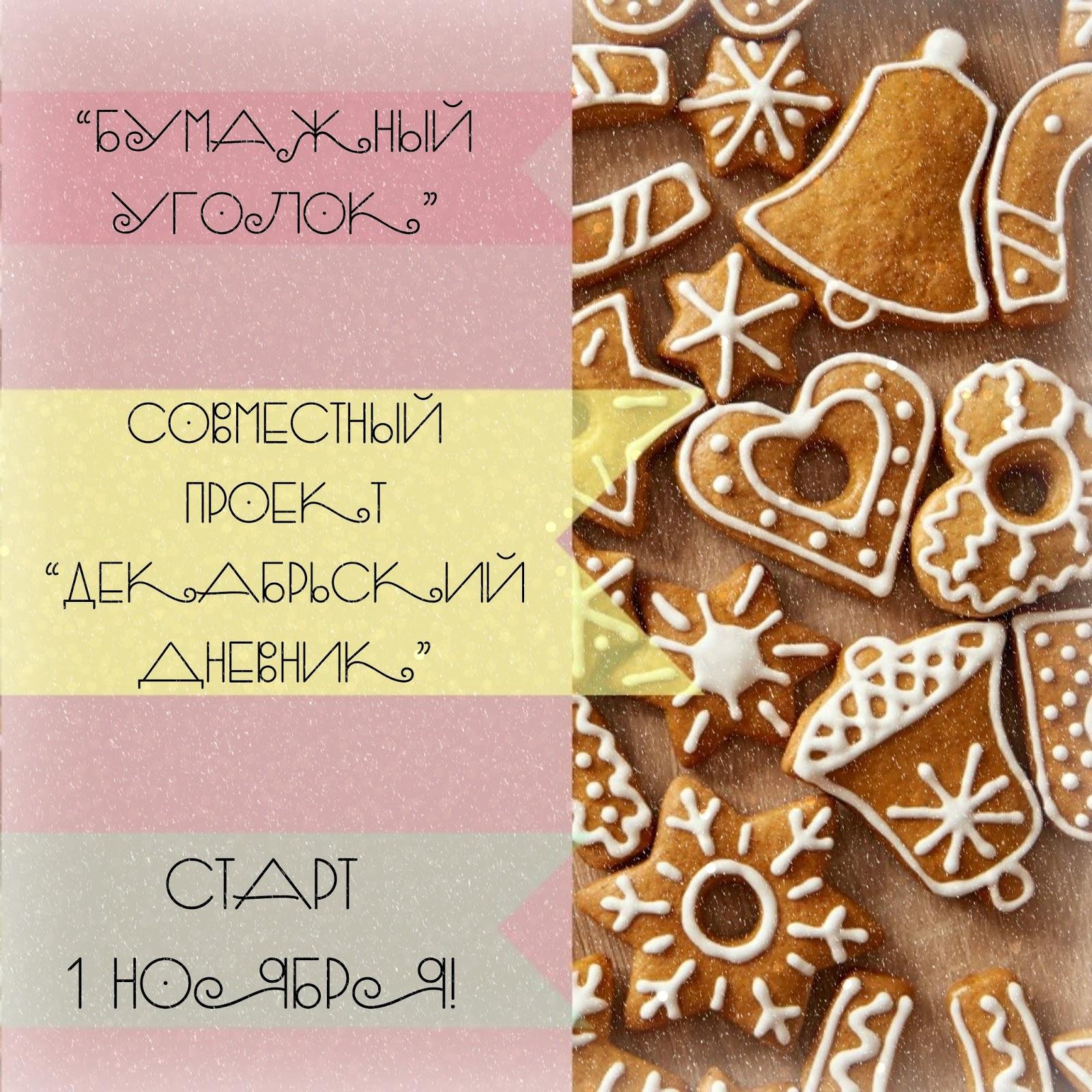 """Совместный проект """"Декабрьский дневник"""""""