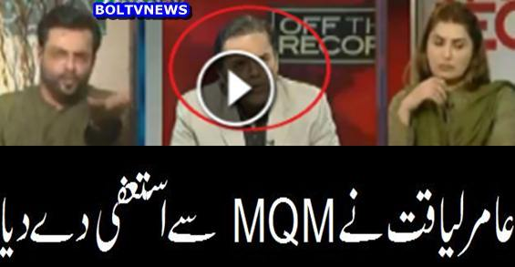 Exclusive Video Of Aamir Liaqat Resigning From MQM