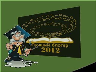 Краснодарский муниципальный конкурс Лучший блогер - 2012