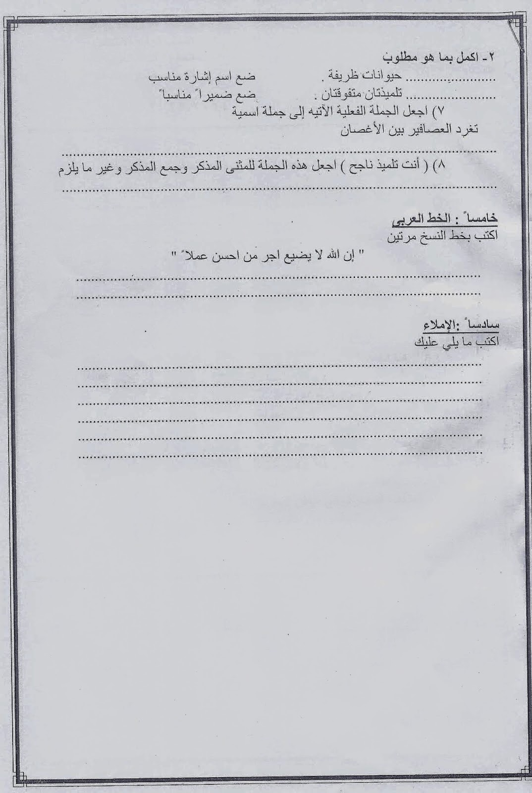 امتحانات كل مواد الصف الرابع الابتدائي الترم الأول 2015 مدارس مصر حكومى و لغات scan0086.jpg