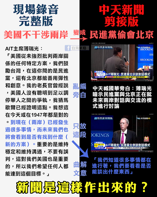 要怎樣才能把「美國不干涉兩岸」超譯成「民進黨偷會北京」?