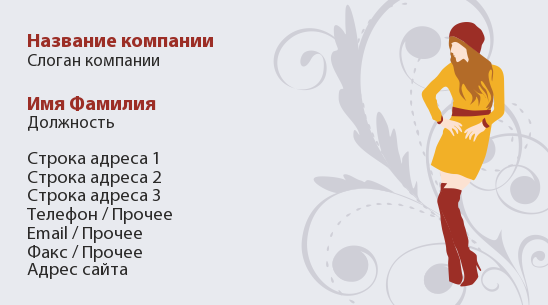 http://www.poleznosti-vsyakie.ru/2013/04/vizitka-dlja-atele-silujet-devushki.html