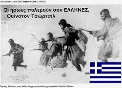 Ελληνικός Λαός
