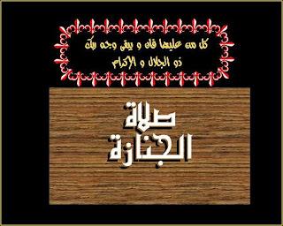 Jumlah Salam di Akhir Shalat Jenazah