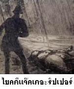 ไขปริศนาใครคือแจ๊คเดอะริปเปอร์ (Jack The Ripper)