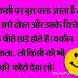 Funny Shadi Jokes, Quotes in Hindi with Pics, Wallpapers