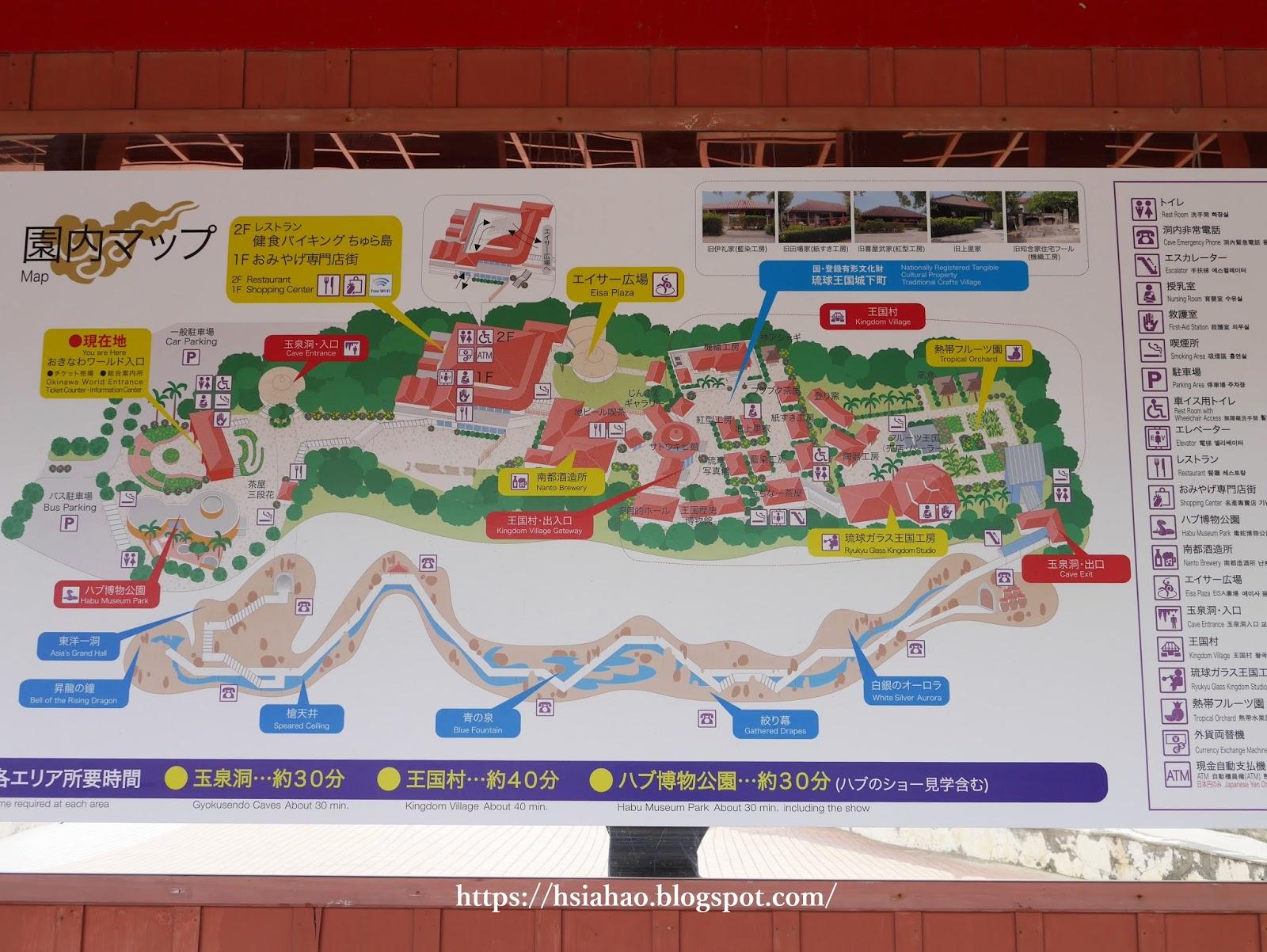 沖繩-景點-沖繩世界文化王國-地圖-玉泉洞-自由行-旅遊-Okinawa-world