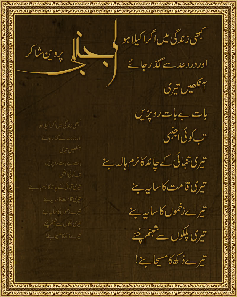 Ajnabi by Parveen Shakir - Nazam - Urdu Poetry - design poetry, poetry Pictures, poetry Images, poetry photos, Picture Poetry, Urdu Picture Poetry