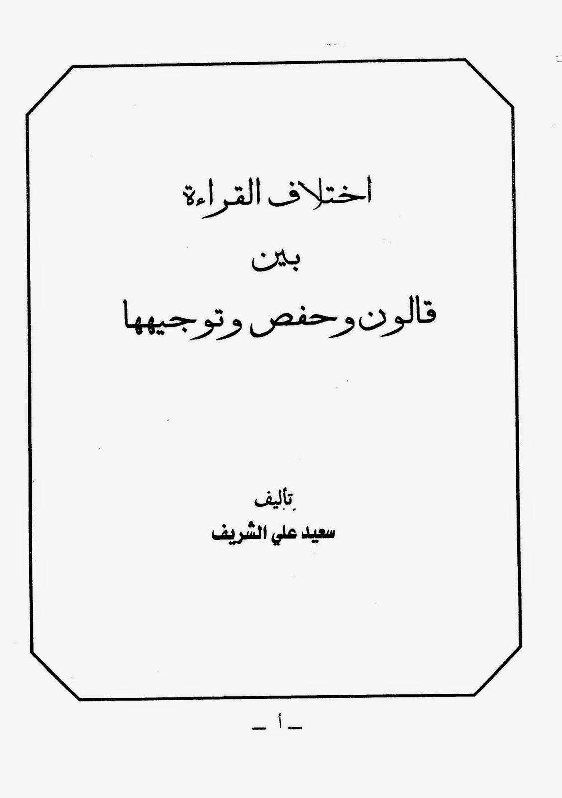 احتلاف القراءة بين قالون وحفص وتوجيهها - سعيد علي الشريف pdf