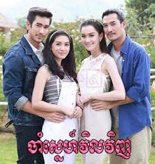 Cham Sne Vil Vinh [50 End] Thai Khmer Drama